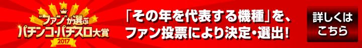 PAA,ぱちんこ広告協議会,パチンコ,パチスロ,大賞