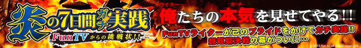 パチスロ・パチンコ無料動画チャンネル FunTV
