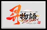 昇物語2nd