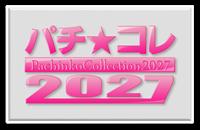 パチコレ-パチンココレクション-2027