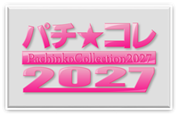 パチンコ☆コレクション2027