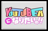 YouTuberになりたいの!!